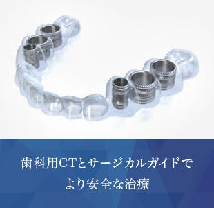 歯科用CTとサージカルガイドで より安全な治療